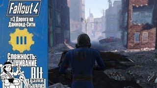 Fallout 4 Режим Выживание 3 - Дорога на Даймонд-Сити