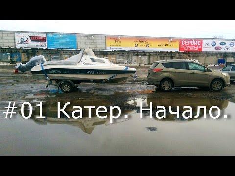 Едем покупать катер Неман 500 Нептун 500 из Питера в Ульяновск. ЗСД. Ford Kuga. Отель Ракурс. #01