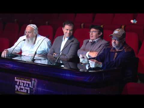 הקול הבא - קובי עובד I היום הרת עולם I שלב חצי הגמר Hakol Haba - Kobi Oved I Haiom Harat Olam I