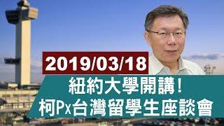 【完整公開】柯文哲 X 紐約大學 X 台灣留學生 座談會