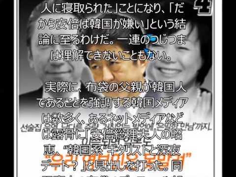 """「安倍はだから韓国が嫌いなのか!」昭恵夫人・布袋寅泰""""不倫騒動""""が韓国でも話題"""