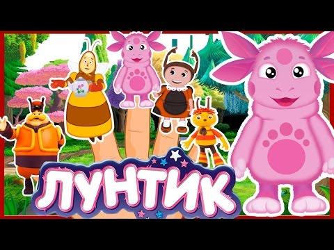 Лунтик - смотреть онлайн все серии подряд мультсериал