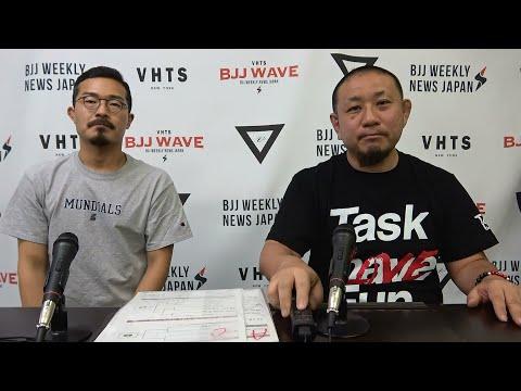 【動画版】BJJ-WAVE 8/6 2019 収録分