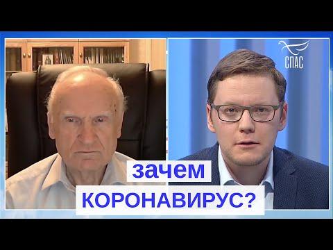 #КОРОНАВИРУС: Что может стоять за пандемией? // Осипов Алексей Ильич