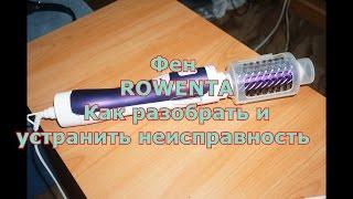 Бөлшектеу және жөндеу неразборного фена Rowenta