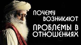 Проблемы в отношениях мужчины и женщины? Садхгуру на Русском