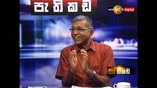 Pethikada Sirasa TV 19th December 2018 Thumbnail