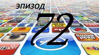 Обзор лучших игр и приложений для iPhone и iPad (72)