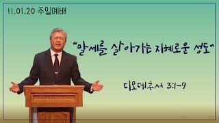 11.01.2020 달라스 예닮교회 주일예배