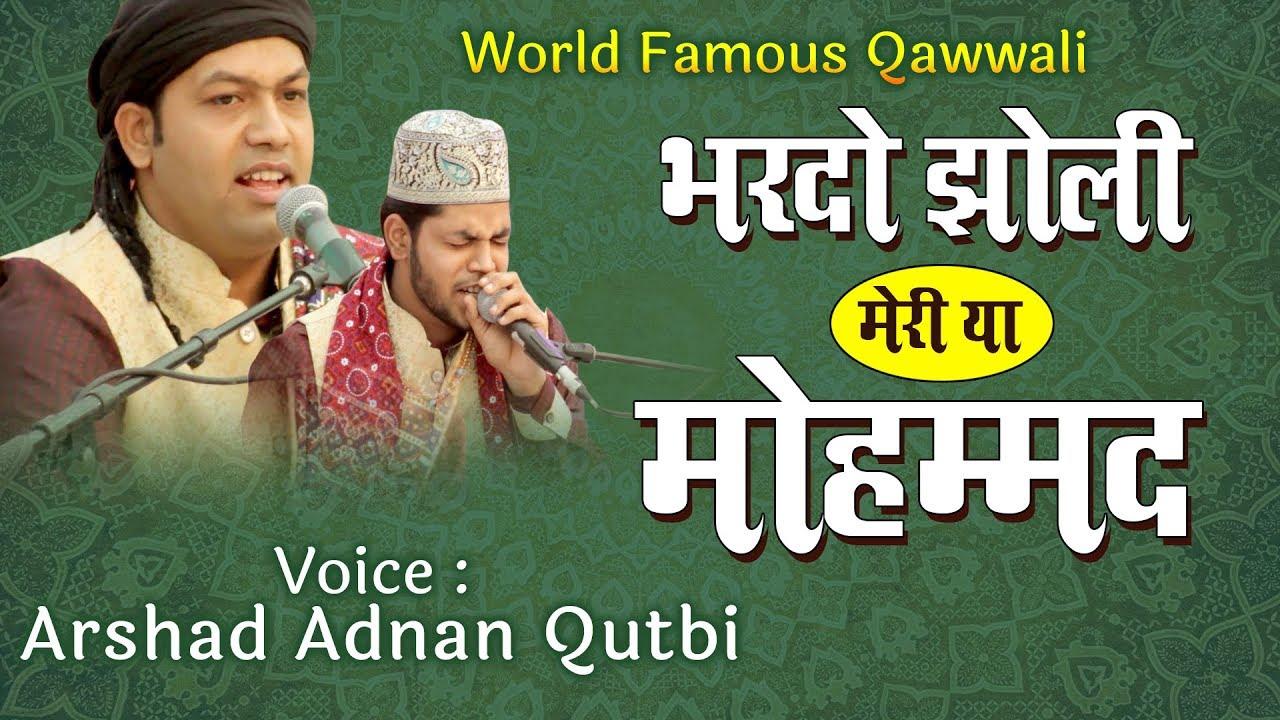 दुनिया की सबसे फेमस कव्वाली - Bhardo Jholi meri Ya Mohammad | Arshad Adnan Qutbi