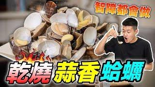 超美味,乾燒蒜香蛤蠣!『完美教學』