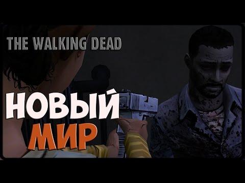 The Walking Dead - Песня по игре (Новый Мир)