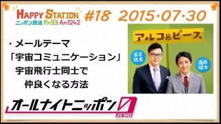 テーマ「宇宙コミュニケーション」アルコ&ピースANN0 2015年7月30日 #1...