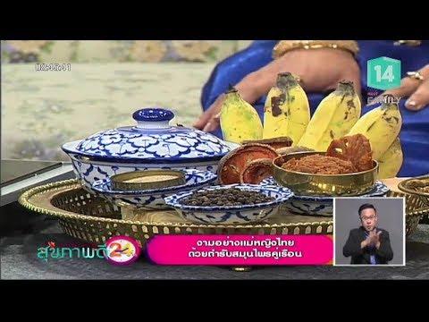 งามอย่างแม่หญิงไทย ด้วยตำรับสมุนไพรคู่เรือน - วันที่ 12 Apr 2018