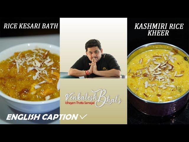 Aadi special Venkatesh Bhat makes Aadi Rice Kesari bath and Kashmiri Rice Kheer