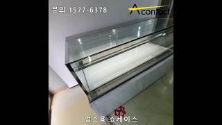 제과제빵 쇼케이스 / 업소용쇼케이스