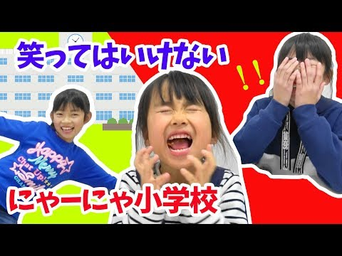 笑ってはいけない!!にゃーにゃ小学校★笑ったら罰ゲーム★にゃーにゃちゃんねるnya-nya channel