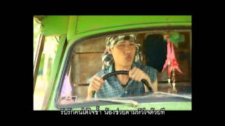 สาวยโสธร : หนู มิเตอร์ อาร์ สยาม [Official MV]