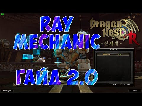 видео: dragon nest europe • ray mechanic гайд 2.0