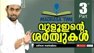 Vuluinte sharthukal, madrassa time Part 3