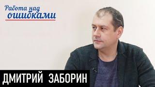 Вчитываясь в Филиппа Орлика. Д.Джангиров и Д.Заборин
