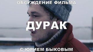 Обсуждение фильма Дурак с Юрием Быковым 22.02.2017