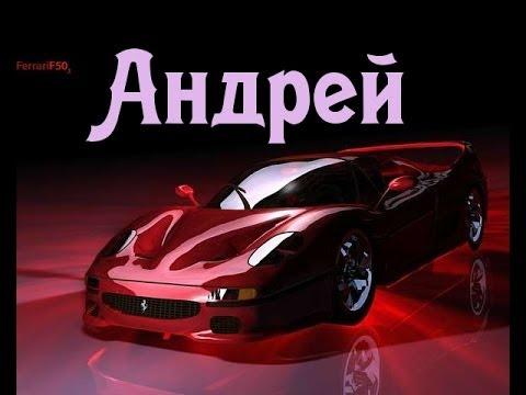 Значение имени. Андрей