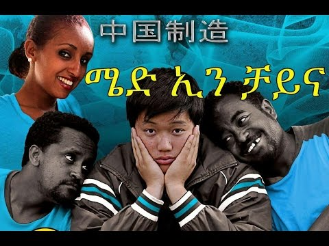 ሜድ ኢን ቻይና - New Ethiopian Movie - Made in China Full (ሜድ ኢን ቻይና) 2015