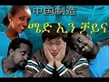 New Ethiopian Movie Made In China