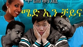 Repeat youtube video New Ethiopian Movie - Made in China Full (ሜድ ኢን ቻይና) 2015