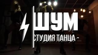 Twerk choreo by Yana Chupakhina