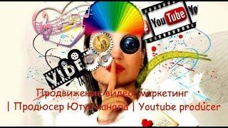 Лучший бесплатный сервис по раскрутке канала и видео на YouTube