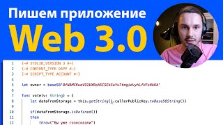 блокчейн программирование / Блокчейн Waves / Что такое WEB 3.0