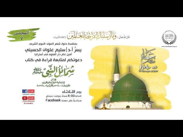 المجلس السابع في قراءة كتاب الشمائل المحمدية | من حديث رقم 236 - 263 | 16 ربيع الآخر 1442