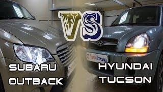 Отличие установки светодиодных линз на Hyundai Tucson и Subaru Outback