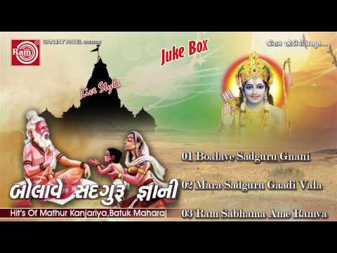 Gujarati Bhajan   Bolave Sadguru Gnani   Mathur Kanjariya,Batuk Maharaj