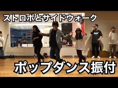 ポップダンス振付 / The Fat Rat - Unity / ストロボとサイドウォークを練習しよう!