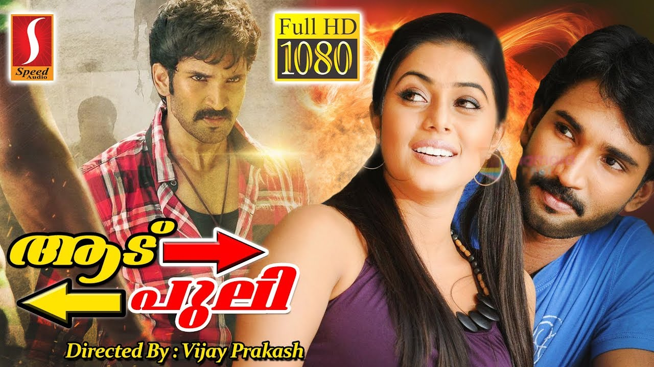 Aadu Puli Latest Malayalam Full Movie Family Entertainer Hd Quality Malayalam Online Movie