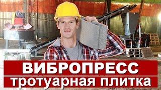 Вибропресс для тротуарной плитки(, 2014-01-24T12:41:54.000Z)