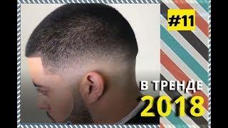 ЛУЧШИЕ ПАРИКМАХЕРЫ МИРА  2018 .  #11 💈 2 сезон.HD