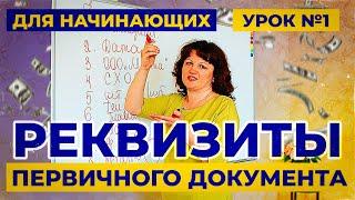 Бухгалтерский учёт для начинающих / Реквизиты первичного документа / Урок #1