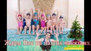 Обучение плаванию детей! Соревнования на призы Деда Мороза
