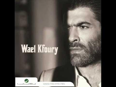 wael kfoury ya dalli ya rouhi mp3