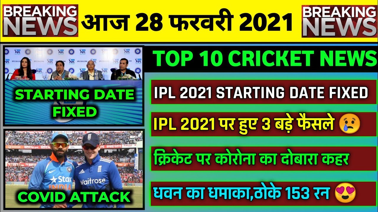 28 Feb 2021 - IPL 2021 Starting Date,Jaspreet Bumrah Outs,IND vs ENG 4th Test,IPL 2021 BCCI Meeting
