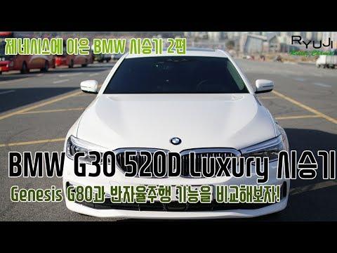 [CarReview] BMW G30 520D Luxury 시승기 - 2편 반자율주행