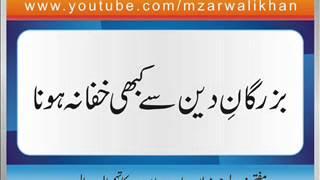 mufti zar wali khan buzargan e deen say kbhi khafa na hona 2007