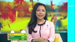 Доброе утро, Казахстан! Выпуск от 31.10.2017
