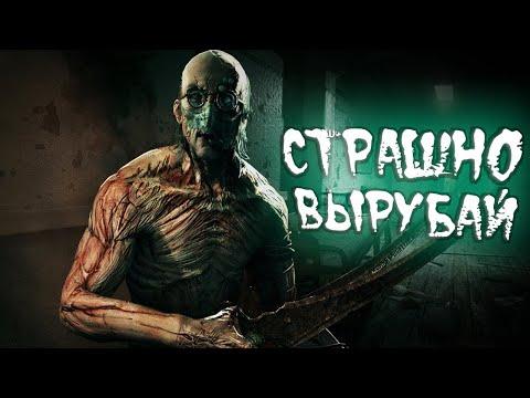 По костям видеоигр - Outlast. В чем секрет успеха игры Outlast? Почему Outlast понравился геймерам.