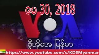 VOA Burmese TV News, May 30, 2018