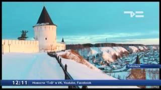 В Тобольске будут снимать фильм о Семене Ремезове